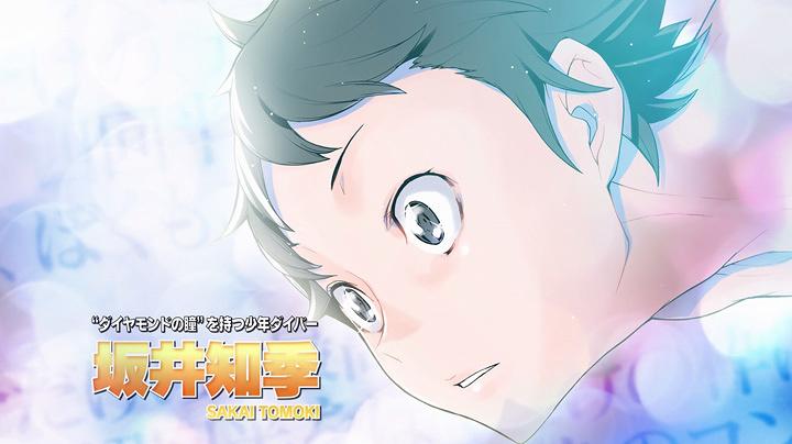 『DIVE!!』 ©2017森絵都・角川文庫刊/アニメ「DIVE!!」製作委員会