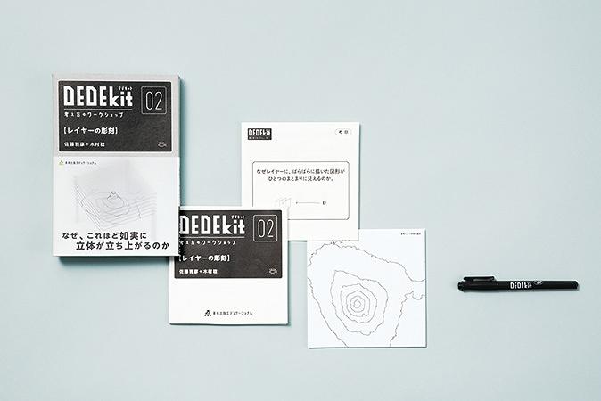 『DEDEkit ~考え方のワークショップ~』【01 一刀切り問題】イメージビジュアル