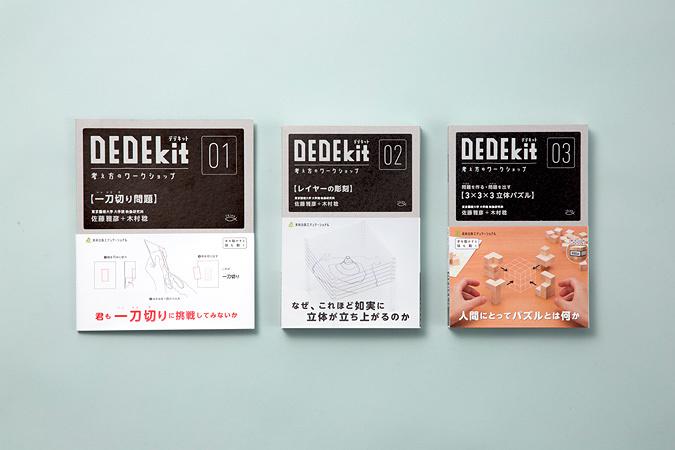 『DEDEkit ~考え方のワークショップ~』