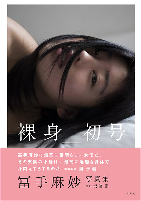 『「裸身_初号」冨手麻妙』表紙