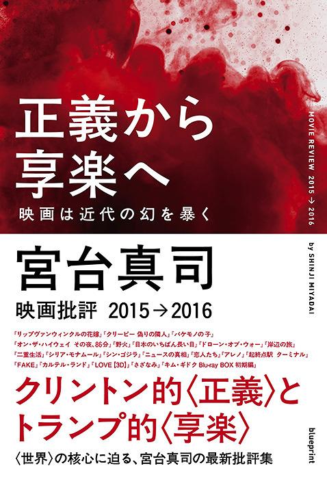 宮台真司『正義から享楽へ―映画は近代の幻を暴く―』表紙