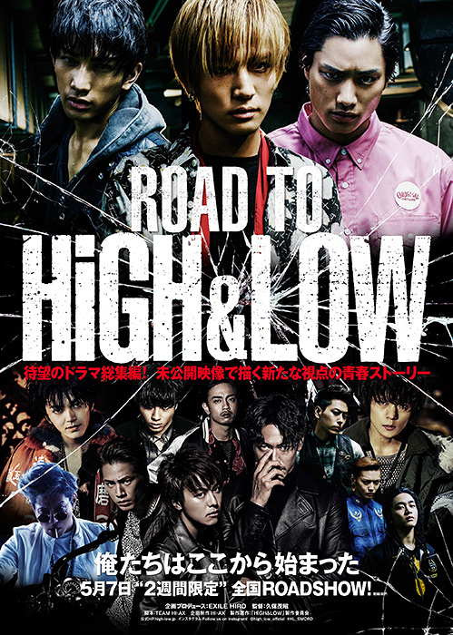 『ROAD TO HiGH&LOW』ポスタービジュアル ©2016「HiGH&LOW」製作委員会