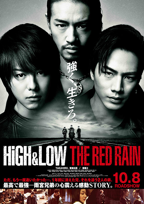 『HiGH&LOW THE RED RAIN』ポスタービジュアル ©2016「HiGH&LOW」製作委員会