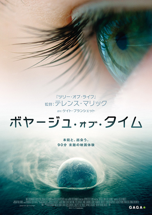 『ボヤージュ・オブ・タイム』ポスタービジュアル 2016 ©Voyage of Time UG (haftungsbeschrankt). All Rights Reserved.