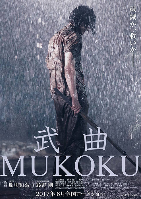 『武曲 MUKOKU』ティザーチラシビジュアル ©2017「武曲 MUKOKU」製作委員会