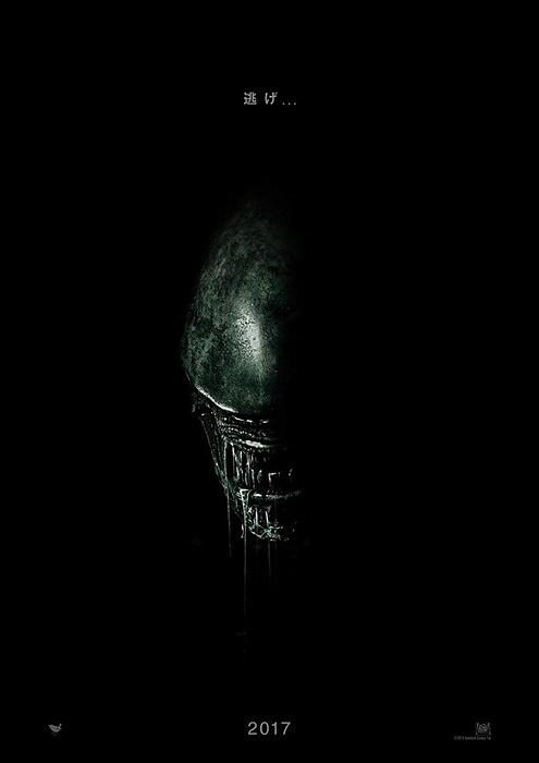 『エイリアン:コヴェナント』ポスタービジュアル ©2016 Twentieth Century Fox Film Corporation. All Rights Reserved