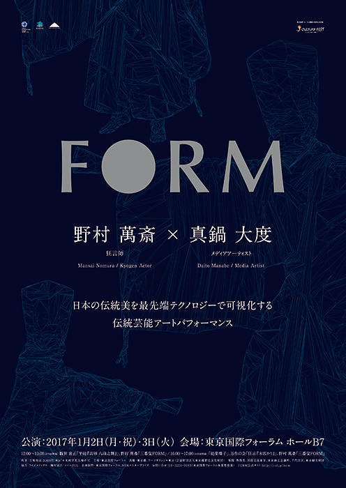 野村萬斎×真鍋大度『FORM』ポスタービジュアル