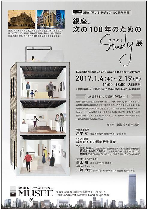 『銀座、次の100年のためのスタディ展』メインビジュアル