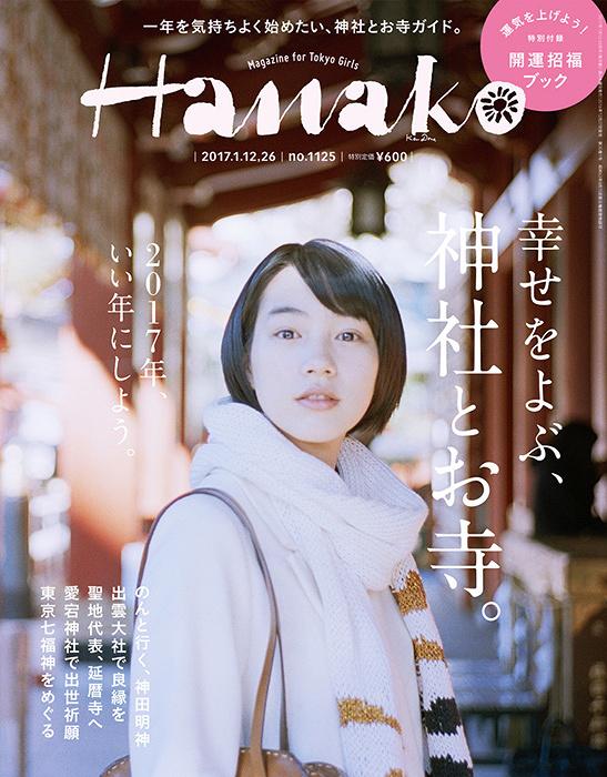 『Hanako No.1125』表紙