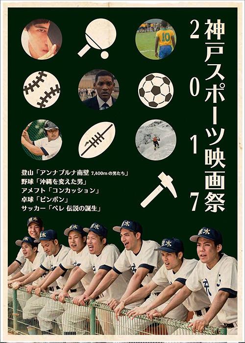 『神戸スポーツ映画祭!2017』フライヤービジュアル