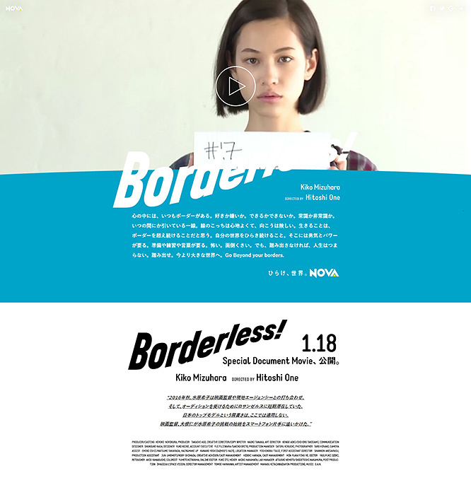 『Borderless』ビジュアル