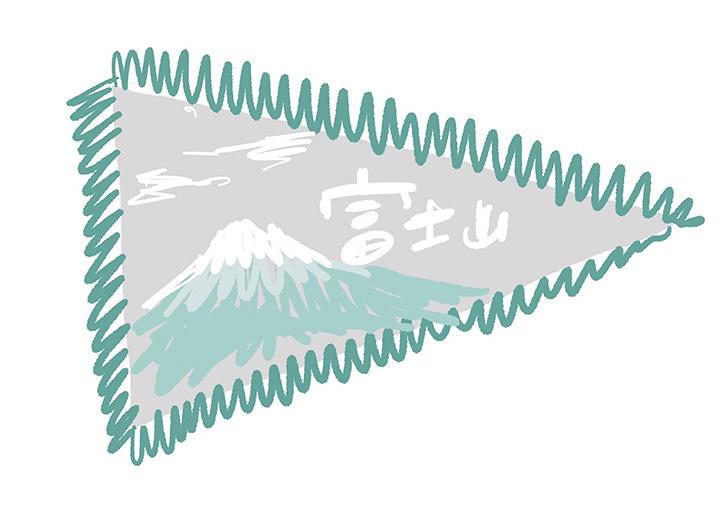 夢眠ねむ『夢土産 #1 - 富士山(下書き)』デジタル