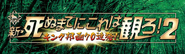 『新・死ぬまでにこれは観ろ!2―キング邦画70連発!―』ロゴ