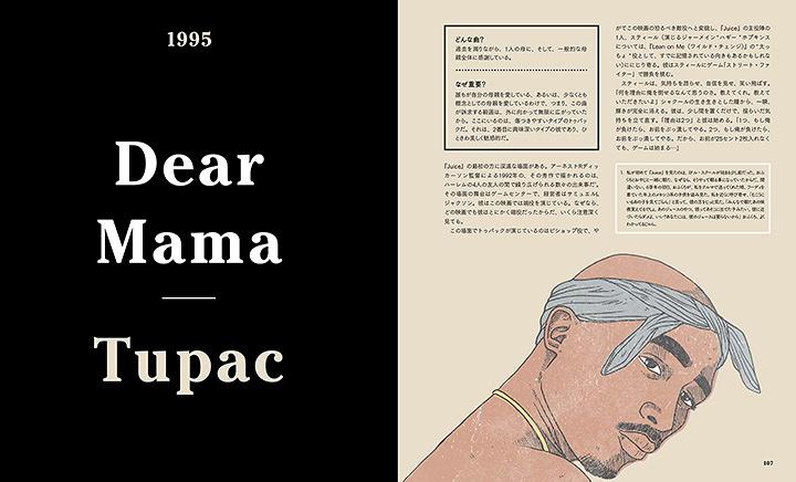 『ラップ・イヤー・ブック イラスト図解 ヒップホップの歴史を変えたこの年この曲』より