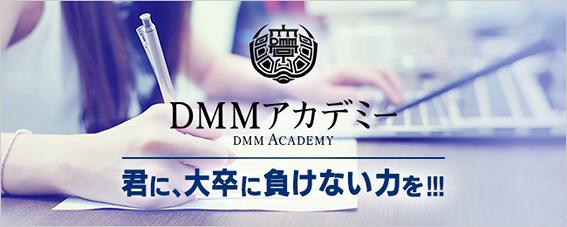 DMMアカデミー イメージビジュアル