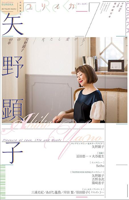 『ユリイカ2017年2月臨時増刊号 総特集◎矢野顕子──ピアノが愛した女。…矢野顕子の40年』表紙