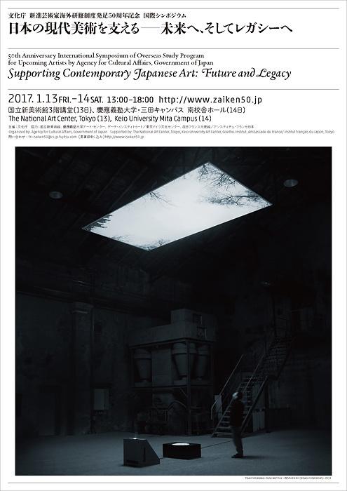 『文化庁 新進芸術家海外研修制度発足50周年記念 国際シンポジウム「日本の現代美術を支える―未来へ、そしてレガシーへ」』チラシビジュアル