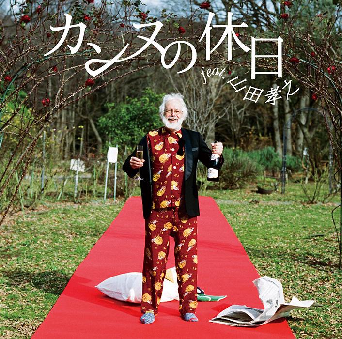 フジファブリック『カンヌの休日 feat. 山田孝之』ジャケット