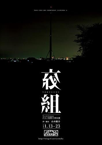 The end of company ジエン社『夜組』フライヤービジュアル