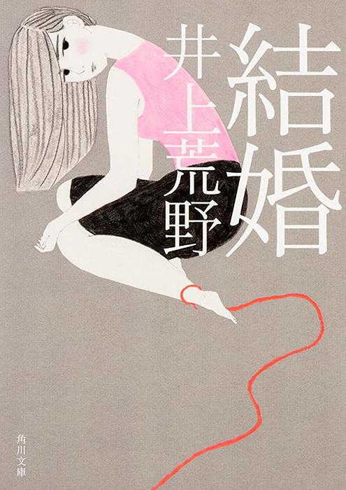 井上荒野『結婚』(角川文庫)表紙