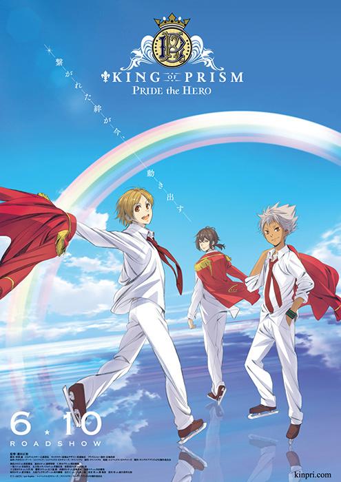 『KING OF PRISM -PRIDE the HERO-』ポスタービジュアル ©T-ARTS / syn Sophia / エイベックス・ピクチャーズ / タツノコプロ / キングオブプリズム PH 製作委員会