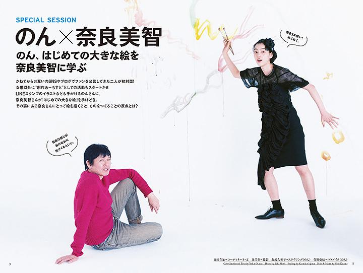 『美術手帖』2017年2月号より
