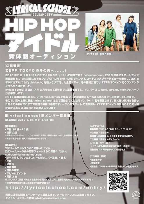 『lyrical school HIP HOP アイドル 新体制オーディション』ビジュアル