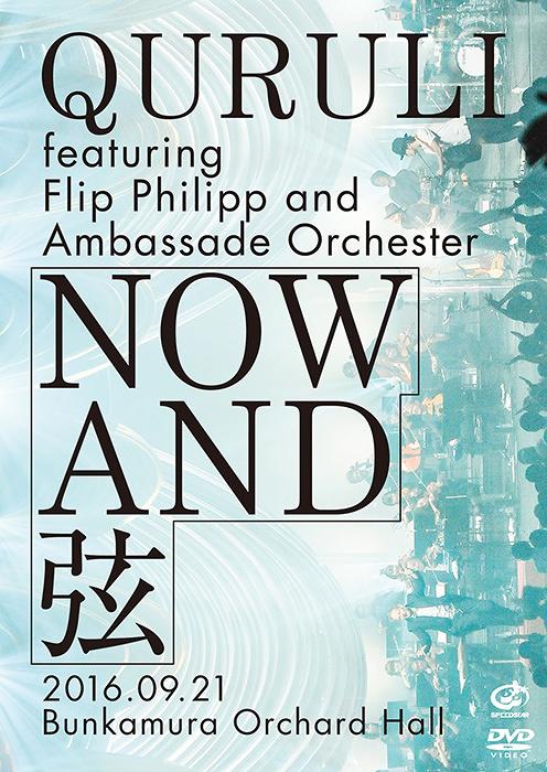 くるり『NOW AND 弦』DVDジャケット