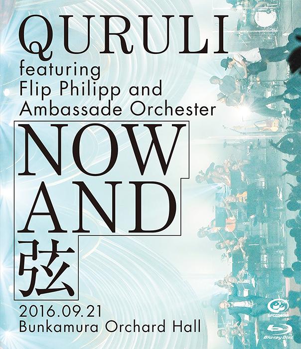 くるり『NOW AND 弦』Blu-rayジャケット