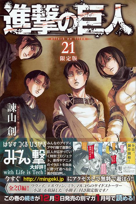 諫山創『進撃の巨人』21巻限定版表紙