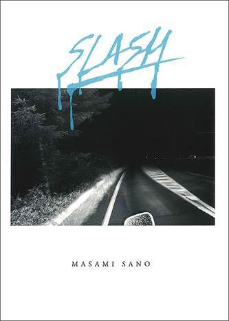 佐野方美『SLASH』表紙