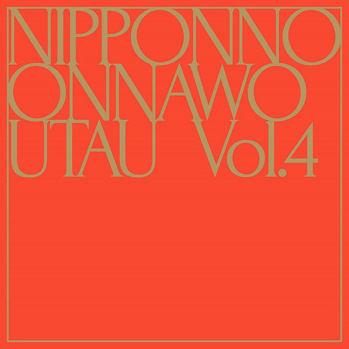 NakamuraEmi『NIPPONNO ONNAWO UTAU Vol.4』CD盤ジャケット