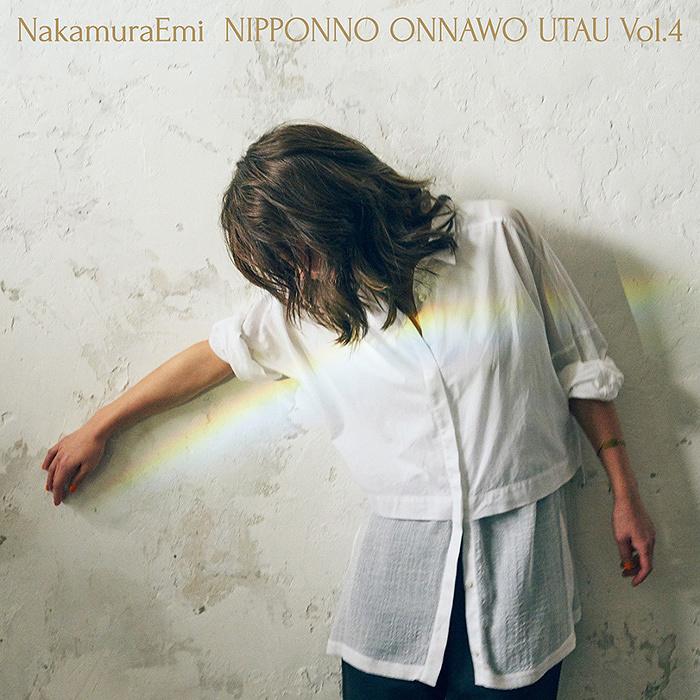 NakamuraEmi『NIPPONNO ONNAWO UTAU Vol.4』LP盤ジャケット