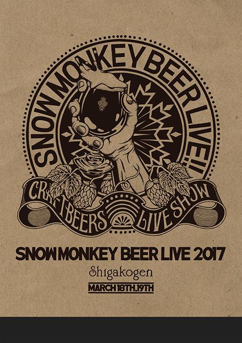 『SNOW MONKEY BEER LIVE 2017』メインビジュアル