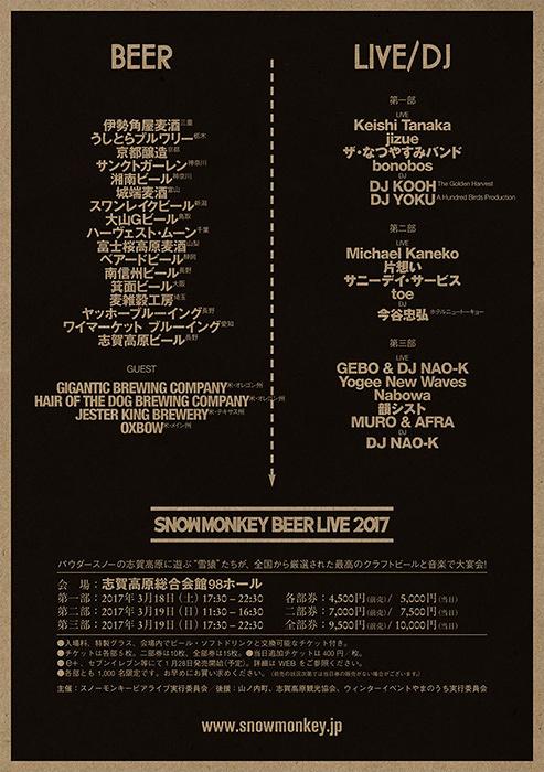 『SNOW MONKEY BEER LIVE 2017』ビジュアル