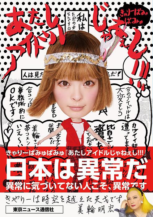『きゃりーぱみゅぱみゅ あたしアイドルじゃねぇし!!!』表紙