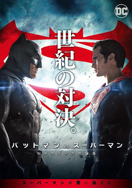 『バットマン vs スーパーマン ジャスティスの誕生』 ©2016 Warner Bros. Ent. All Rights Reserved. TM & ©DC Comics.