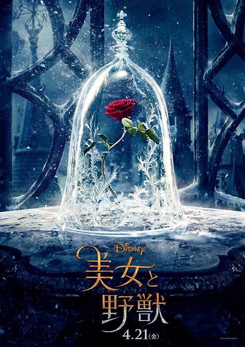 『美女と野獣』ティザーポスタービジュアル ©2016 Disney Enterprises, Inc. All Rights Reserved.