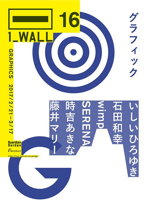 『第16回グラフィック「1_WALL」展』ビジュアル