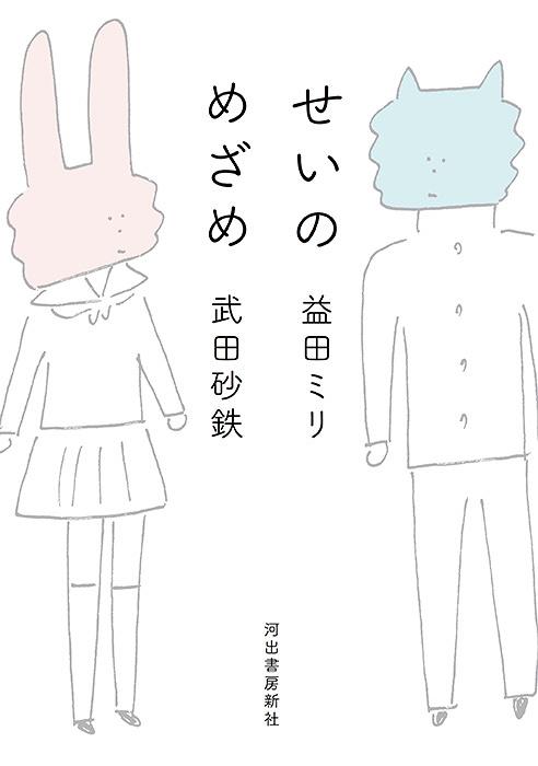 益田ミリ、武田砂鉄『せいのめざめ』表紙