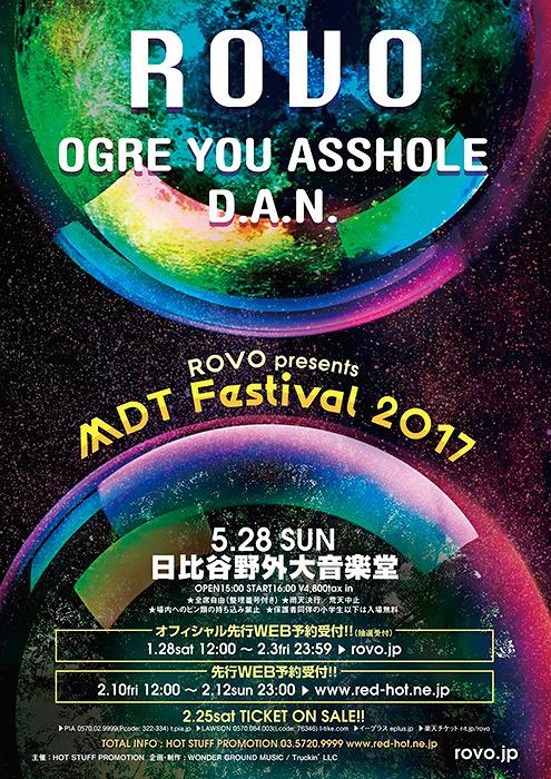 『ROVO presents MDT Festival 2017』フライヤービジュアル