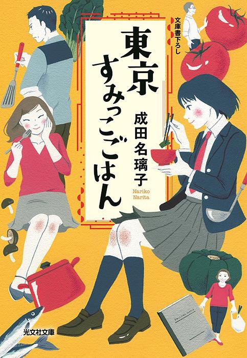 成田名璃子『東京すみっこごはん』(光文社文庫)表紙