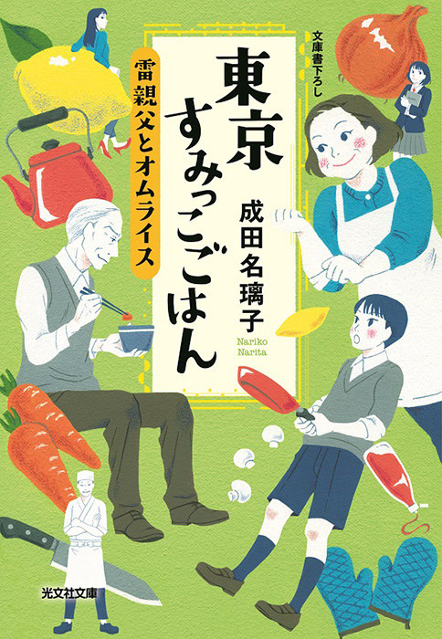 成田名璃子『東京すみっこごはん 雷親父とオムライス』(光文社文庫)表紙