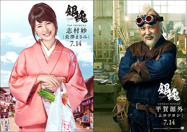 左から志村妙役の長澤まさみ、平賀源外役のムロツヨシ ©