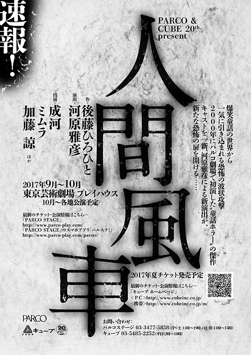 PARCO & CUBE 20th. Present『人間風車』チラシビジュアル