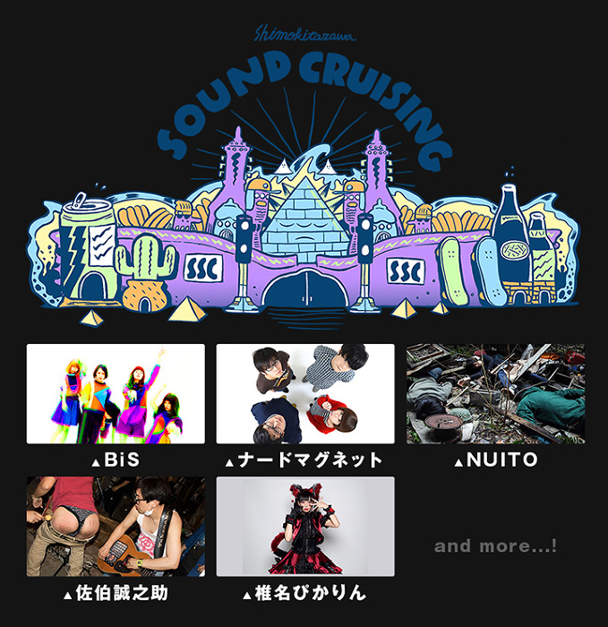 『Shimokitazawa SOUND CRUISING 2017』第1弾出演者発表ビジュアル