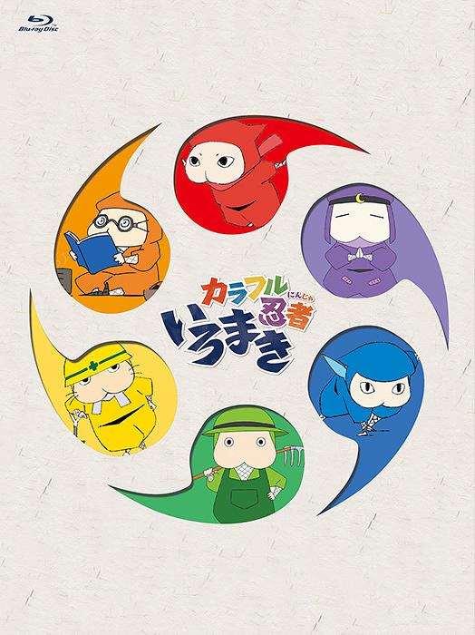 『カラフル忍者いろまき』Blu-rayジャケット