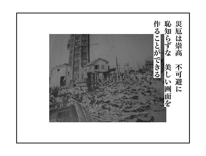 倉石信乃+須山悠里『写真の位置、メモ』 2012年  ビデオ/サイレント ©Shino Kuraishi & Yuri Suyama