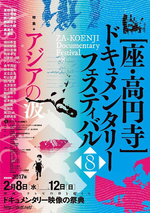 『第8回座・高円寺ドキュメンタリーフェスティバル』ビジュアル
