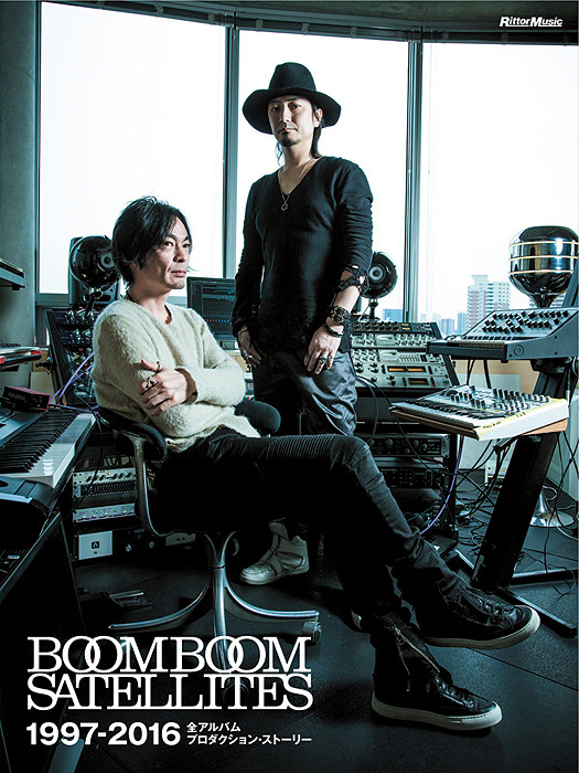 『BOOM BOOM SATELLITES 1997-2016 全アルバム プロダクション・ストーリー』表紙
